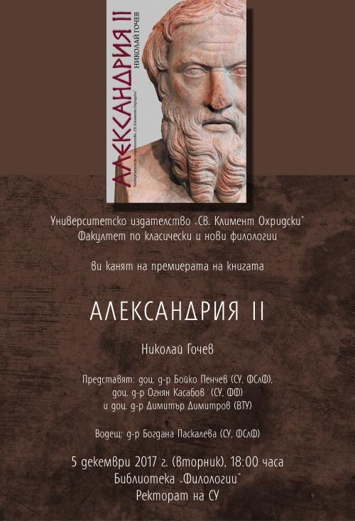 Александрия II 5-ти декември